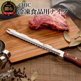 【ふるさと納税】H10-08 CHIC 冷凍用ナイフ  〜冷凍包丁、冷凍食品、硬いもの、固い、かたい