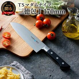 【ふるさと納税】H18-18 TSマダムナイフ/口金付きモデル 三徳包丁