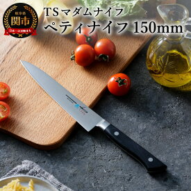 【ふるさと納税】H12-08 TSマダムナイフ/口金付きモデル ペティナイフ