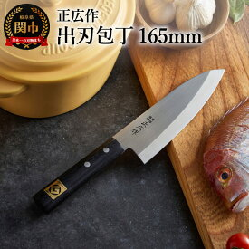 【ふるさと納税】【正広作】出刃包丁(165mm)ステンレス和包丁 H30-01