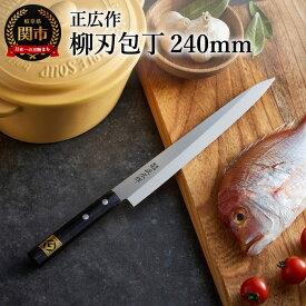 【ふるさと納税】【正広作】柳刃包丁(240mm)ステンレス和包丁 H27-05