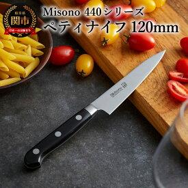 【ふるさと納税】ミソノ (Misono) ペティナイフ (120mm) 440シリーズ H39-04