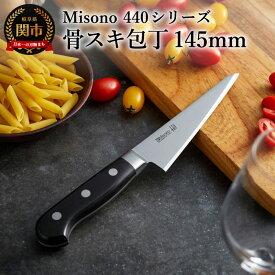 【ふるさと納税】ミソノ (misono) 骨スキ包丁(145mm) 440シリーズ  H63-03