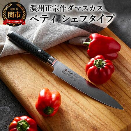 【ふるさと納税】H15-09濃州正宗作ダマスカスペティナイフ