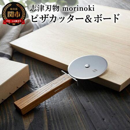 morinokiピザカッター&カッティングボード大H38-02