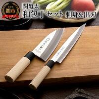 関亀太作和包丁セット(刺身包丁・出刃包丁セット)H10-69