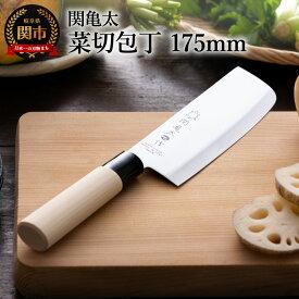 【ふるさと納税】関亀太作 菜切包丁  H6-65