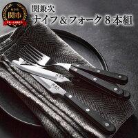 【ふるさと納税】H10-10テーブルナイフ・フォークセット8本組