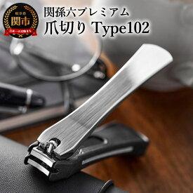 【ふるさと納税】H5-17 関孫六 爪切りtype102