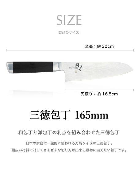 【ふるさと納税】H30-02関孫六ダマスカス三徳包丁