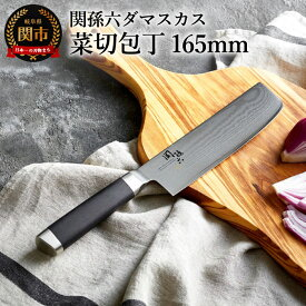 【ふるさと納税】H39-01 関孫六 ダマスカス 菜切包丁