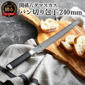 【ふるさと納税】H42-04 関孫六 ダマスカス パン切り