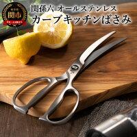 【ふるさと納税】H15-17関孫六鍛造オールステンレスカーブキッチン鋏