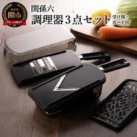 【ふるさと納税】H14-04関孫六調理器セット(ガード付き)レギュラー