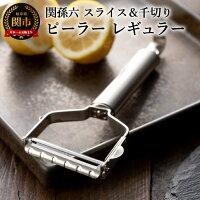 【ふるさと納税】H8-35関孫六ピーラー(スライス&千切りセット)レギュラー