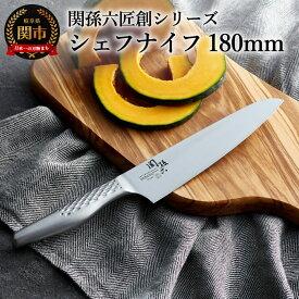 【ふるさと納税】関孫六匠創 シェフナイフ180mm  H15-07