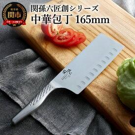 【ふるさと納税】関孫六匠創 中華165mm  H18-23