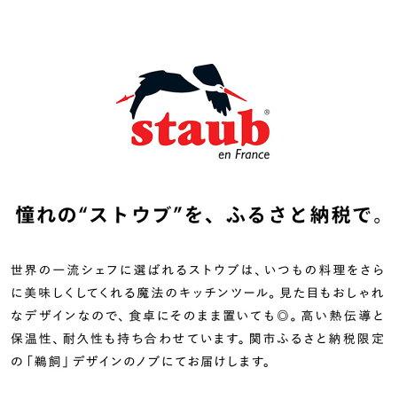 【ふるさと納税】ストウブピコ・ココットラウンド18cmチェリー【関市オリジナル】H50-08