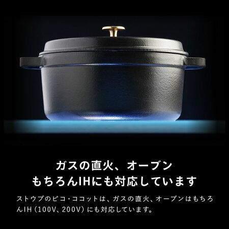 【ふるさと納税】H50-08STAUBPicotCocotteRound18cm(チェリー)