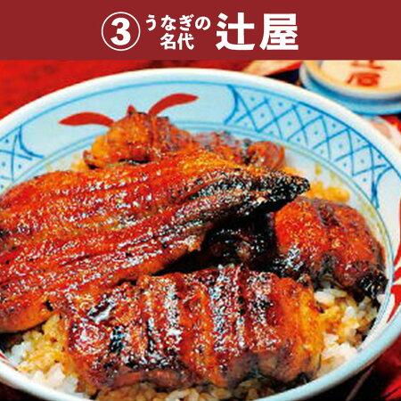 【ふるさと納税】G15-01うなぎお食事券