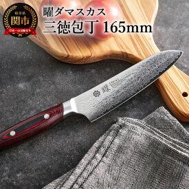 【ふるさと納税】H83-02 曜 101層鋼 三徳包丁 (伝統工芸品)