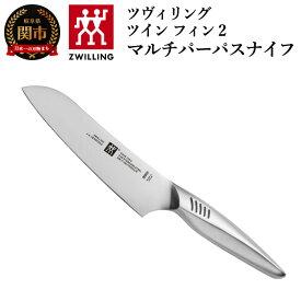 【ふるさと納税】ツヴィリング ツイン フィン2 マルチパーパスナイフ 16.5cm  H30-42【最長6か月を目安に配送】