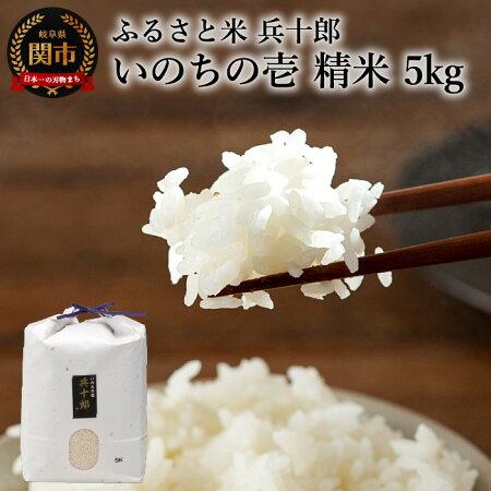 【ふるさと納税】G12-08(精白米)ふるさと米「兵十郎」5kg