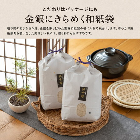 【ふるさと納税】G16-08(精白米)ふるさと米「兵十郎」5kg