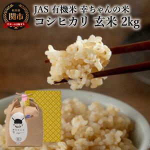 【ふるさと納税】幸ちゃんの有機米 【玄米】コシヒカリ JAS 有機米 2kg G10-01【令和3年の新米を10月下旬から順次配送】