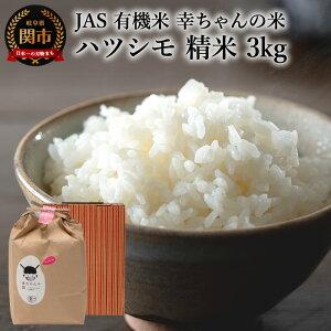 【ふるさと納税】幸ちゃんの有機米 【精米】 ハツシモ JAS (3kg) G15-06【令和3年の新米を10月下旬から順次配送】