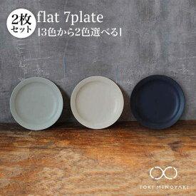 【ふるさと納税】【美濃焼】flat 7plate 7プレート2枚セット(その他の色の組み合わせ※備考欄に記入)【KANEAKI SAKAI POTTERY】【TOKI MINOYAKI返礼品】 [MBC023]