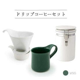 【ふるさと納税】【美濃焼】ドリップコーヒーセット モスグリーン【ZERO JAPAN】 [MBR064]
