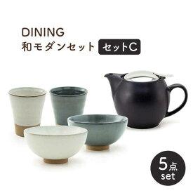 【ふるさと納税】【美濃焼】DINING 和モダンセット(セットC)【ZERO JAPAN】 [MBR079]