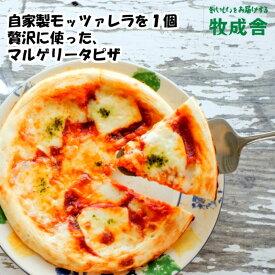 【ふるさと納税】牧成舎 自家製モッツァレラを1個贅沢に使ったマルゲリータピザ 直径24cm 2枚セット モッツァレラチーズ たっぷり ピザ 冷凍 [A0120]