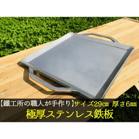 【ふるさと納税】【AZUMOA -outdoor & camping-】 IH対応 極厚ステンレス鉄板(SUS430浅型) 厚さ6mm フライパン キャンプ アウトドア バーベキュー 焼肉などに[Q083]