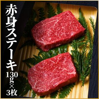【0040-0018】熟成飛騨牛「山勇牛」赤身ステーキ30日以上熟成