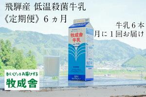【ふるさと納税】低温殺菌牛乳 6本×6カ月 定期便 牧成舎のこだわり牛乳[Q063]