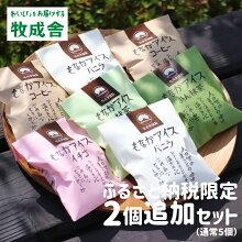 【0010-0043】〈牧成舎〉手焼き最中アイスセット(5個入)