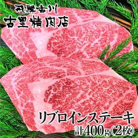 【ふるさと納税】飛騨牛4等級 リブロインステーキ 2枚 計400g 牛肉 和牛 肉 お中元[C0030]