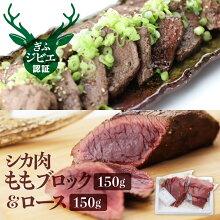 【ふるさと納税】岐阜県産シカ肉もも肉&ロースの食べ比べセットジビエ鹿肉ジビエ料理もも肉ブロック肉150g×2[Q188]