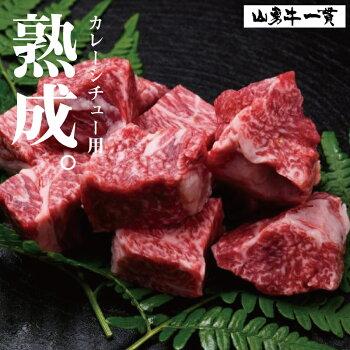 【ふるさと納税】【A14】熟成飛騨牛『山勇牛』カレーシチュー用30日以上熟成