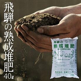 【ふるさと納税】飛騨の熟成堆肥 吉城コンポ 家庭菜園 花 野菜 米 土作り[Q238]