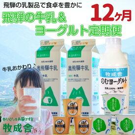 【ふるさと納税】《定期便》牧成舎 牛乳&ヨーグルトよりどりセット 12ヶ月定期便 飲むヨーグルト ヨーグルト2種類[Q324]