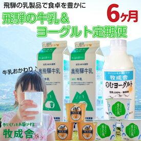 【ふるさと納税】《定期便》牧成舎 牛乳&ヨーグルトよりどりセット 6ヶ月定期便 飲むヨーグルト ヨーグルト2種類[Q325]