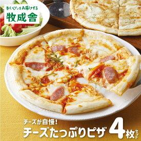 【ふるさと納税】チーズたっぷりピザ4枚セット 冷凍 洋風トマト マルゲリータ モッツァレラチーズ 直径24cm×4枚 牧成舎[Q615]