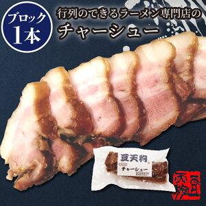 【ふるさと納税】飛騨高山豆天狗国産豚バラチャーシューブロック 1本 豚 焼き豚 お店の味 [Q727]