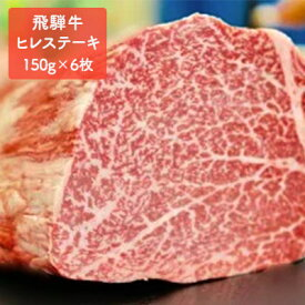 【ふるさと納税】A4等級以上 飛騨牛ヒレステーキ 150g×6枚 【ヒレ・お肉・牛肉・ステーキ】 お届け:※12月16日〜1月10日は出荷出来ませんのでご注意下さい。