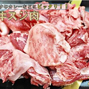 【ふるさと納税】飛騨牛スジ肉2kg(1kg×2) 【お肉・牛肉】 お届け:※12月16日〜1月10日は出荷出来ませんのでご注意下さい。