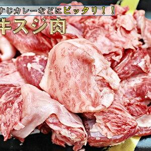 【ふるさと納税】飛騨牛スジ肉1kg 【お肉・牛肉】 お届け:※12月16日〜1月10日は出荷出来ませんのでご注意下さい。