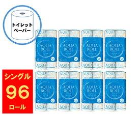【ふるさと納税】トイレットペーパー アクアロール S(シングル)96個セット 【雑貨・日用品・トイレットペーパー・シングル】
